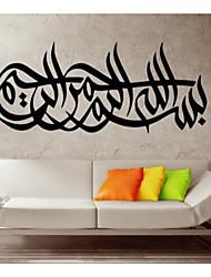 stickers muraux autocollants de mur, calligraphie islamique pvc stickers muraux
