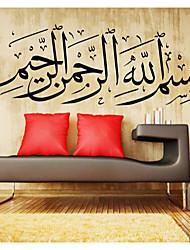 настенные наклейки Наклейки на стены, арабской каллиграфии пвх наклейки для стен