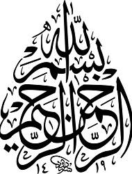 adesivos de parede decalques da parede, árabe parede caligrafia pvc etiquetas