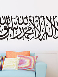 stickers muraux autocollants de mur, islamique pvc musulman stickers muraux