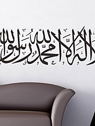 Wall Stickers Wall Decals, Exquisite Engrave Muslim Letter Totem PVC Wall Stickers with Transfer Film