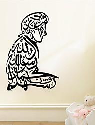 4051 High quality Islamic Muslim Art, Islamic Calligraphy (Bismillah) Wall Sticker Home Room decor